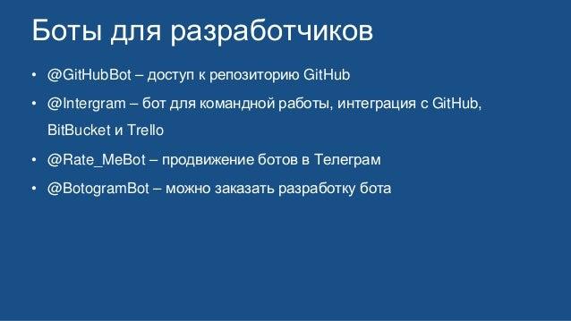 Боты для разработчиков • @GitHubBot – доступ к репозиторию GitHub • @Intergram – бот для командной работы, интеграция с Gi...