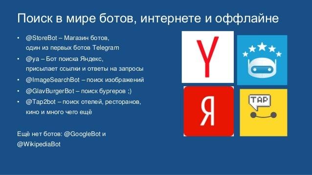 Поиск в мире ботов, интернете и оффлайне • @StoreBot – Магазин ботов, один из первых ботов Telegram • @ya – Бот поиска Янд...
