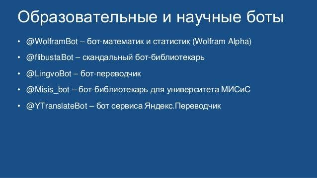 Образовательные и научные боты • @WolframBot – бот-математик и статистик (Wolfram Alpha) • @flibustaBot – скандальный бот-...