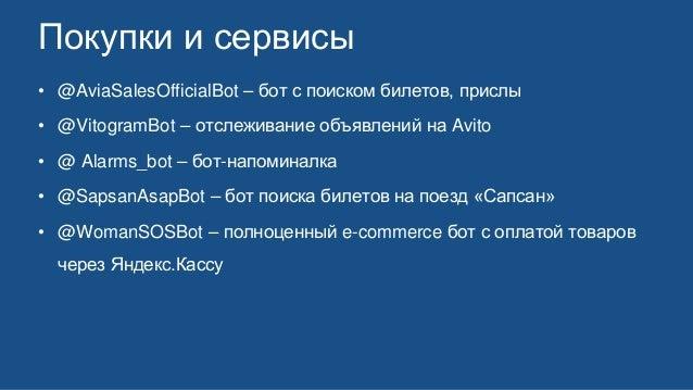 Покупки и сервисы • @AviaSalesOfficialBot – бот с поиском билетов, прислы • @VitogramBot – отслеживание объявлений на Avit...