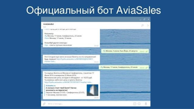 Официальный бот AviaSales