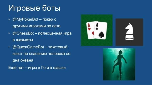 Игровые боты • @MyPokerBot – покер с другими игроками по сети • @ChessBot – полноценная игра в шахматы • @QuestGameBot – т...