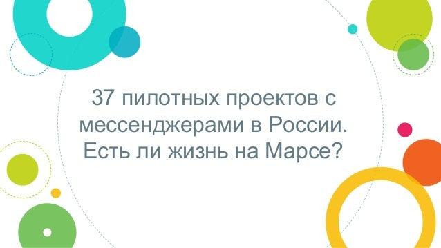 37 пилотных проектов с мессенджерами в России. Есть ли жизнь на Марсе?