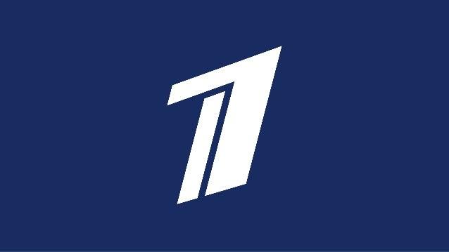 Места силы Видеореклама на Первом 1. Веб-сайты (десктопный веб) 2. Веб-сайты (мобильный веб) 3. Врезка в эфирное вещание 4...