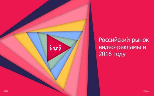 2016 © ivi.ru Российский рынок видео-рекламы в 2016 году