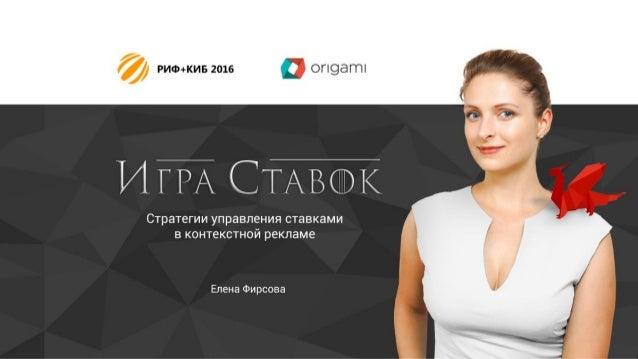 2платформа управления контекстной рекламой www.origami-system.ruплатформа управления контекстной рекламой 2 От стратегии у...