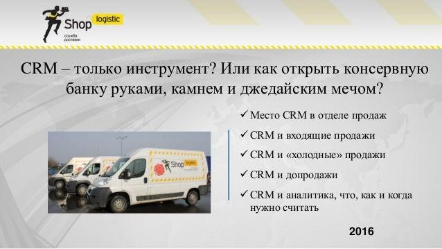 CRM – только инструмент? Или как открыть консервную банку руками, камнем и джедайским мечом? 2016 Место CRM в отделе прод...