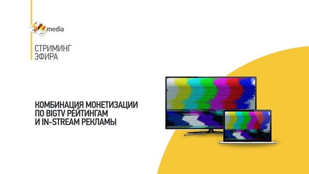 СТРИМИНГ ЭФИРА КОМБИНАЦИЯМОНЕТИЗАЦИИ ПОBIGTVРЕЙТИНГАМ ИIN-STREAMРЕКЛАМЫ