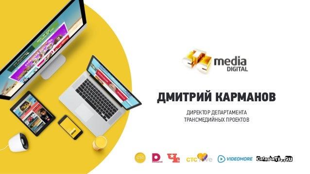 ДМИТРИЙ КАРМАНОВ ДИРЕКТОР ДЕПАРТАМЕНТА ТРАНСМЕДИЙНЫХ ПРОЕКТОВ