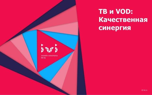 © ivi.ru ТВ и VOD: Качественная синергия