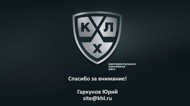 Спасибозавнимание! ГаркуновЮрий site@khl.ru