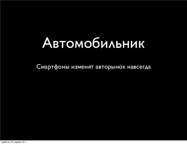 АвтомобильникСмартфоны изменят авторынок навсегдасуббота, 27 апреля 13г.