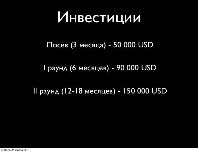 ИнвестицииПосев (3 месяца) - 50 000 USDI раунд (6 месяцев) - 90 000 USDII раунд (12-18 месяцев) - 150 000 USDсуббота, 27 а...
