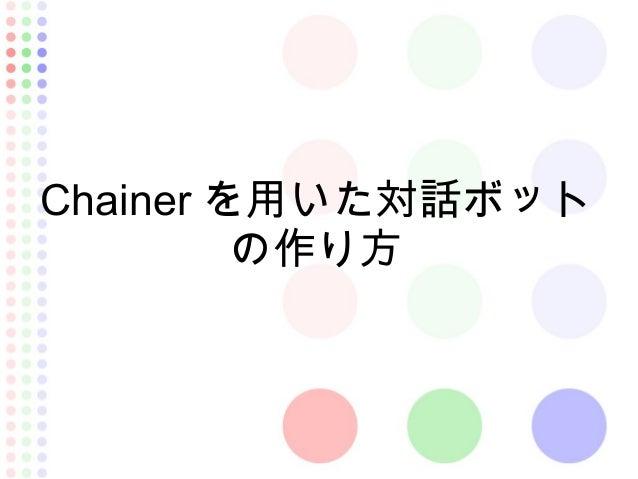Chainer を用いた対話ボット の作り方