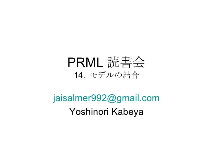 PRML 読書会 14.  モデルの結合 [email_address] Yoshinori Kabeya