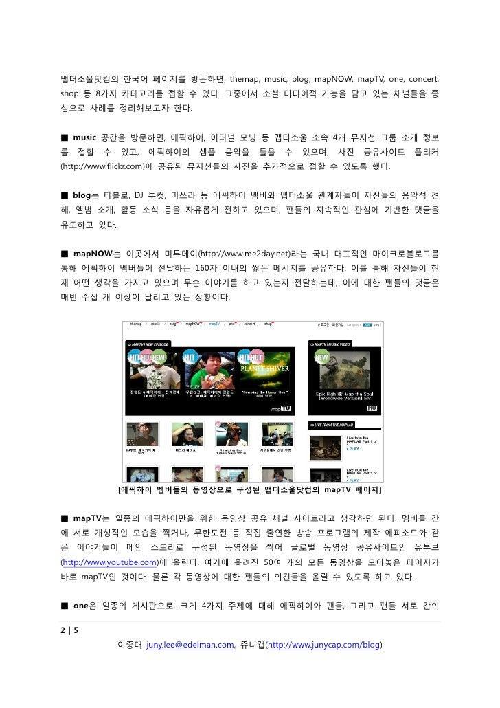 맵더소욳닶컴의 한국어 페이지를 방문하면, themap, music, blog, mapNOW, mapTV, one, concert, shop 등 8가지 카테고리를 접할 수 있다. 그중에서 소셜 미디어적 기능을 담고 있는 ...