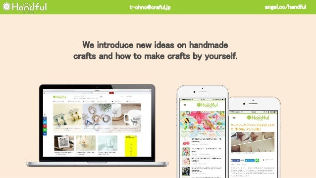 We introduce new ideas on handmade crafts and how to make crafts by yourself. angel.co/handfult-ohno@craful.jp