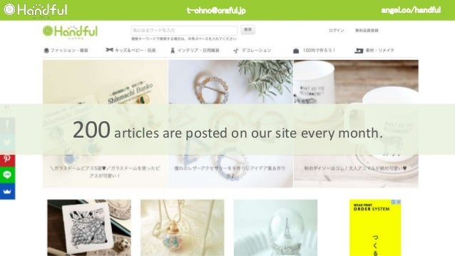 200articles are posted on our site every month. angel.co/handfult-ohno@craful.jp