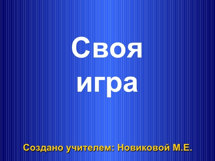 Своя         играСоздано учителем: Новиковой М.Е.