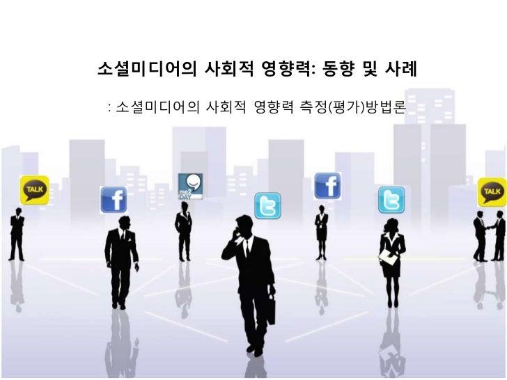 소셜미디어의 사회적 영향력: 동향 및 사례 <br />: 소셜미디어의 사회적 영향력 측정(평가)방법론<br />