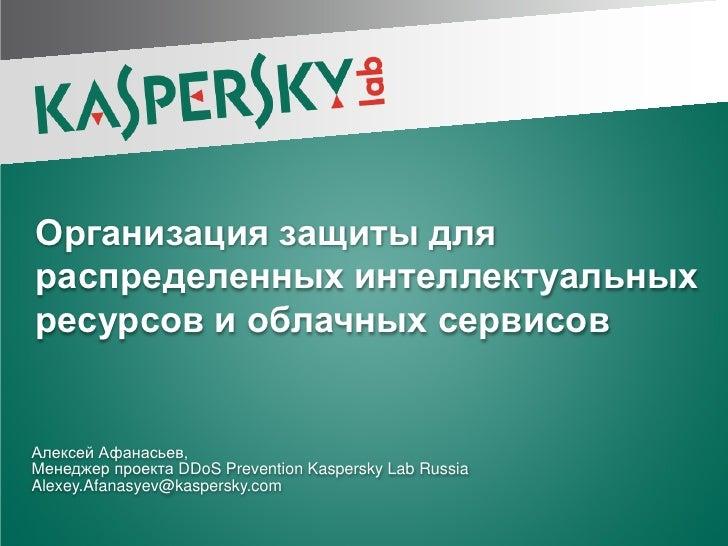 Организация защиты дляраспределенных интеллектуальныхресурсов и облачных сервисовАлексей Афанасьев,Менеджер проектa DDoS P...