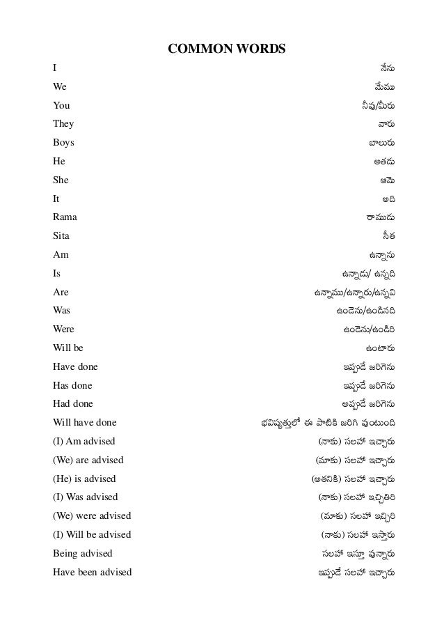 Verbs In English To Telugu Pdf