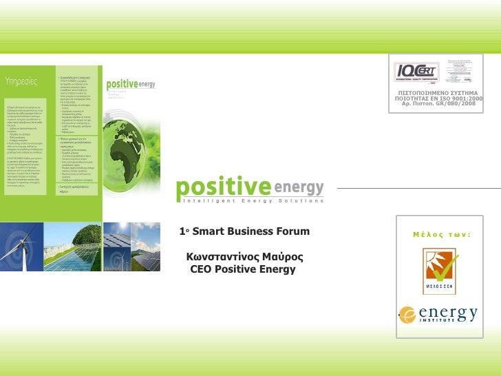 ΠΙΣΤΟΠΟΙΗΜΕΝΟ ΣΥΣΤΗΜΑ  ΠΟΙΟΤΗΤΑΣ ΕΝ  ISO  9001:2000 Αρ. Πιστοπ.  GR/080/2008 Μ έ λ ο ς  τ ω ν : 1 ο   Smart Business Forum...