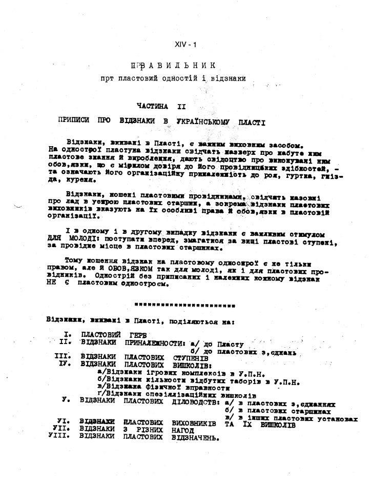 Правильник одностроїв ч.2