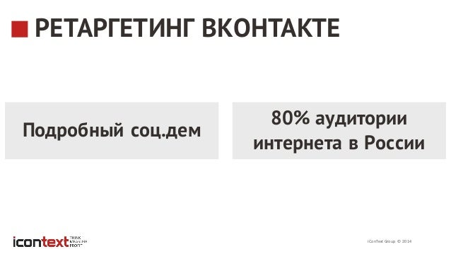 Ретаргетинг Вконтакте: еще больше клиентов для вашего бизнеса Slide 3
