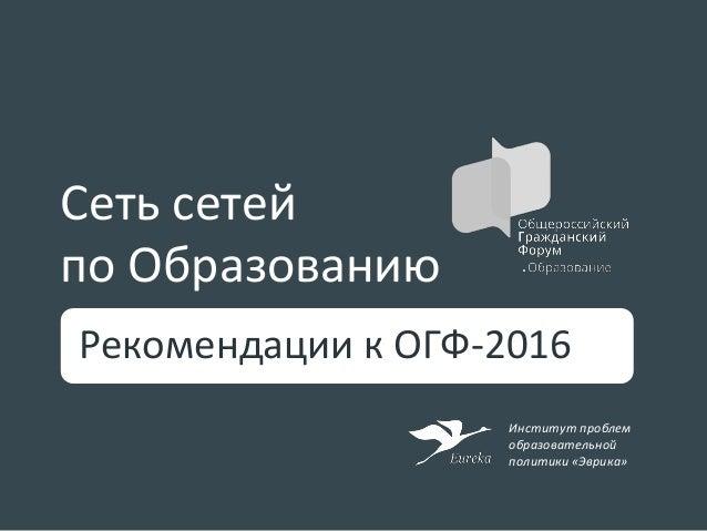Сеть сетей по Образованию Рекомендации к ОГФ-2016 Институт проблем образовательной политики «Эврика»