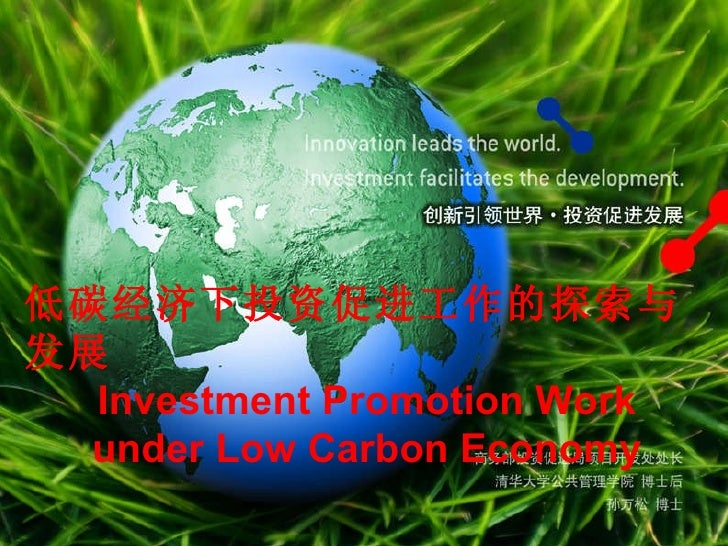 SUN Wansong: Investment Promotion Work under Low Carbon Economy