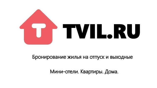 Бронирование жилья на отпуск и выходные TVIL.RU Мини-отели. Квартиры. Дома.