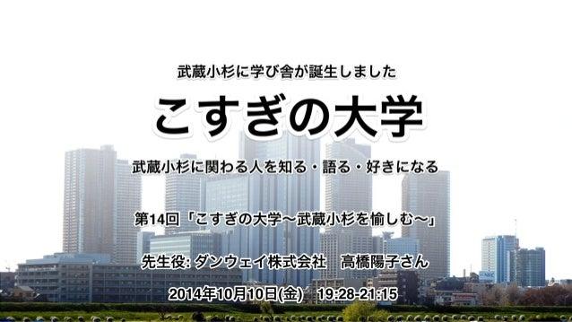 KOSUGI  no  UNIV.  ஜଐỉἩἿἂἻἲ  19:28 - 19:45 ẐẮẴẩỉٻܖẑỉಒᙲኰ'  19:45 - 19:50 ἓỹἕἁỶὅ  19:50 - 20:20 ἩἾἎὅἘὊἉἹὅ  KOSUGI no UNIVERS...