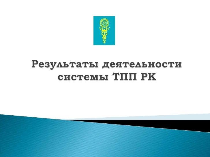 Результаты деятельности системы ТПП РК<br />