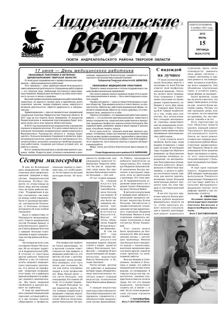 В ЗАКОНОДАТЕЛЬНОМ СОБРАНИИ       Тверской области                                                           Информация о д...