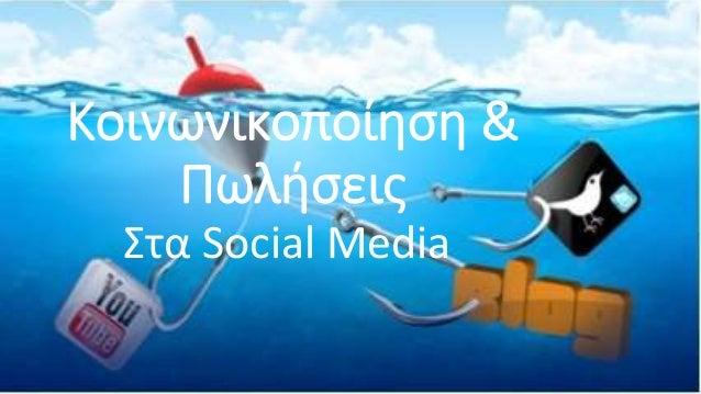 Κοινωνικοποίηση & Πωλήσεις Στα Social Media