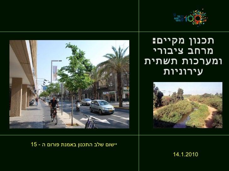 תכנון מקיים :  מרחב ציבורי ומערכות תשתית עירוניות יישום שלב התכנון באמנת פורום ה  - 15 14.1.2010
