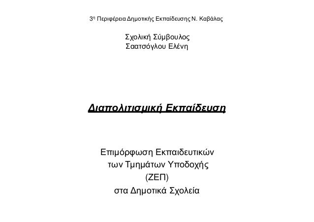 3η Περιφέρεια Δημοτικής Εκπαίδευσης Ν. Καβάλας Σχολική Σύμβουλος Σαατσόγλου Ελένη Διαπολιτισμική Εκπαίδευση Επιμόρφωση Εκπ...