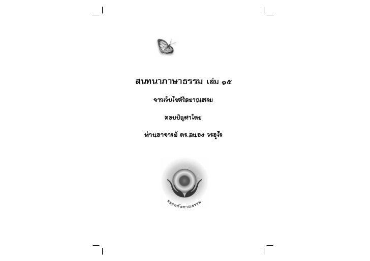 สนทนาภาษาธรรม เลม ๑๕     จากเว็บไซตกัลยาณธรรม         ตอบปญหาโดย  ทานอาจารย ดร.สนอง วรอุไร