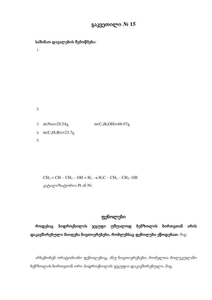 გაკვეთილი № 15  საშინაო დავალების შემოწმება:  1.  2.  3.   m(Na)=20,54გ               m(C4H9OH)=66.07გ  4.   m(C2H5Br)=23,...