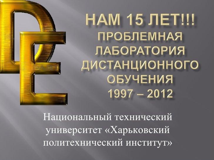Национальный техническийуниверситет «Харьковскийполитехнический институт»