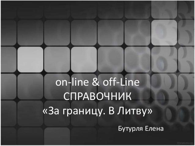 on-line & off-LineСПРАВОЧНИК«За границу. В Литву»Бутурля Елена