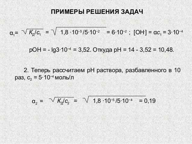 Примеры решения задач на определение ph решение задач на тему рядом