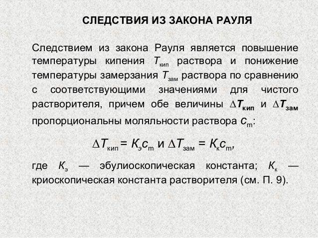 2 закон рауля решение задач решение задач при помощи интеллектуальных систем