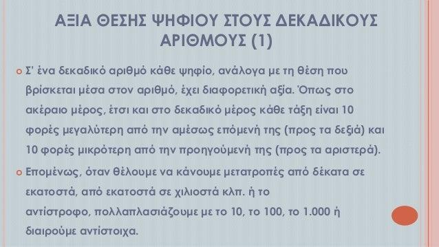 ΑΞΙΑ ΘΕΗ ΧΗΥΙΟΤ ΣΟΤ ΔΕΚΑΔΙΚΟΤ ΑΡΙΘΜΟΤ (1)   ' ένα δεκαδικό αριθμό κάθε ψηφίο, ανάλογα με τη θέση που  βρίσκεται μέ...