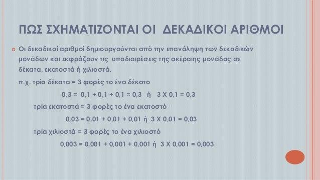 ΠΨ ΦΗΜΑΣΙΖΟΝΣΑΙ ΟΙ ΔΕΚΑΔΙΚΟΙ ΑΡΙΘΜΟΙ   Οι δεκαδικοί αριθμοί δημιουργούνται από την επανάληψη των δεκαδικών μονάδων και ...