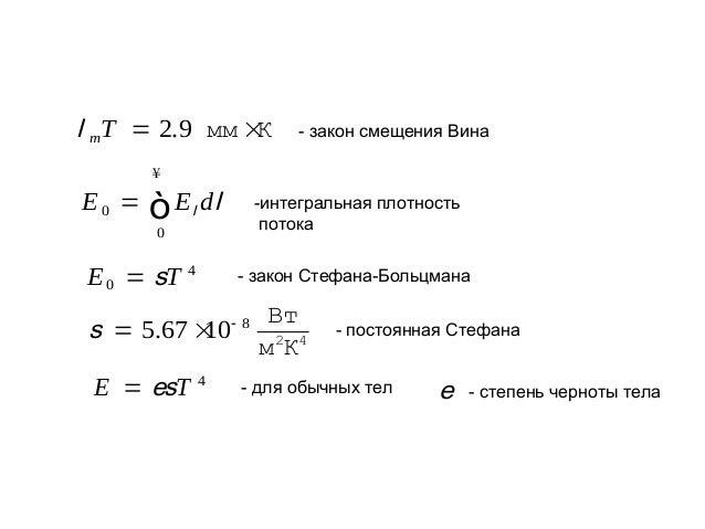 l mT = 2.9 мм × К  - закон смещения Вина  ¥  E0 =  ò E l dl  -интегральная плотность потока  0  E 0 = sT  4  - закон Стефа...