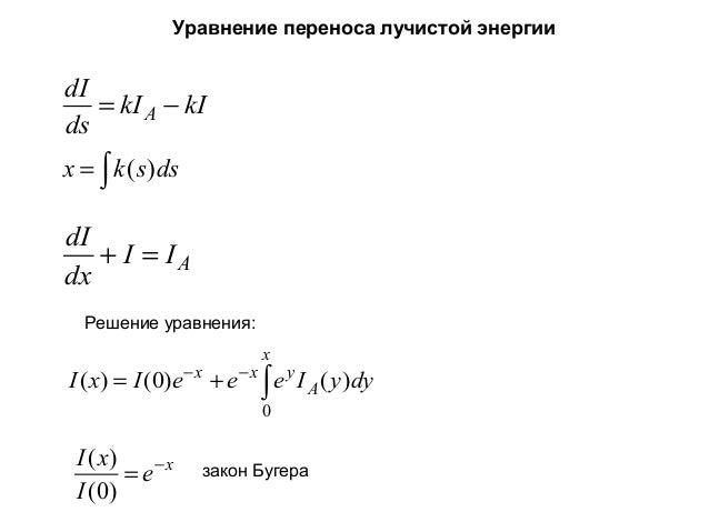 Уравнение переноса лучистой энергии  dI = kI A − kI ds x = ∫ k ( s )ds  dI + I = IA dx Решение уравнения: x  I ( x) = I (0...
