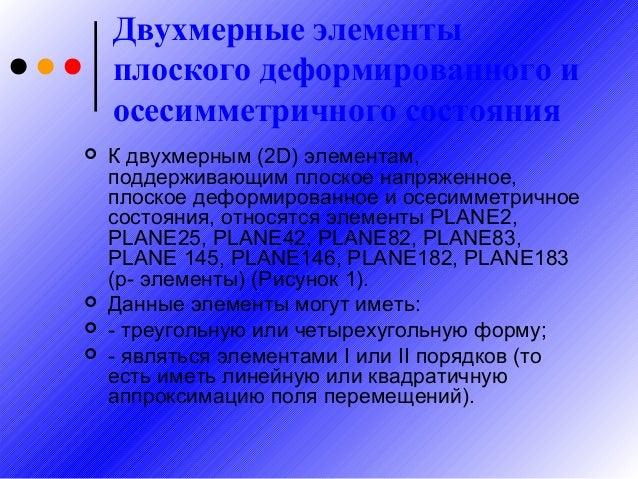 презентация лекции №15 Slide 2