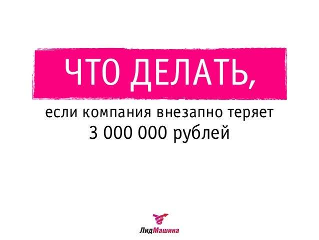 ЧТО ДЕЛАТЬ, если компания внезапно теряет  3 000 000 рублей